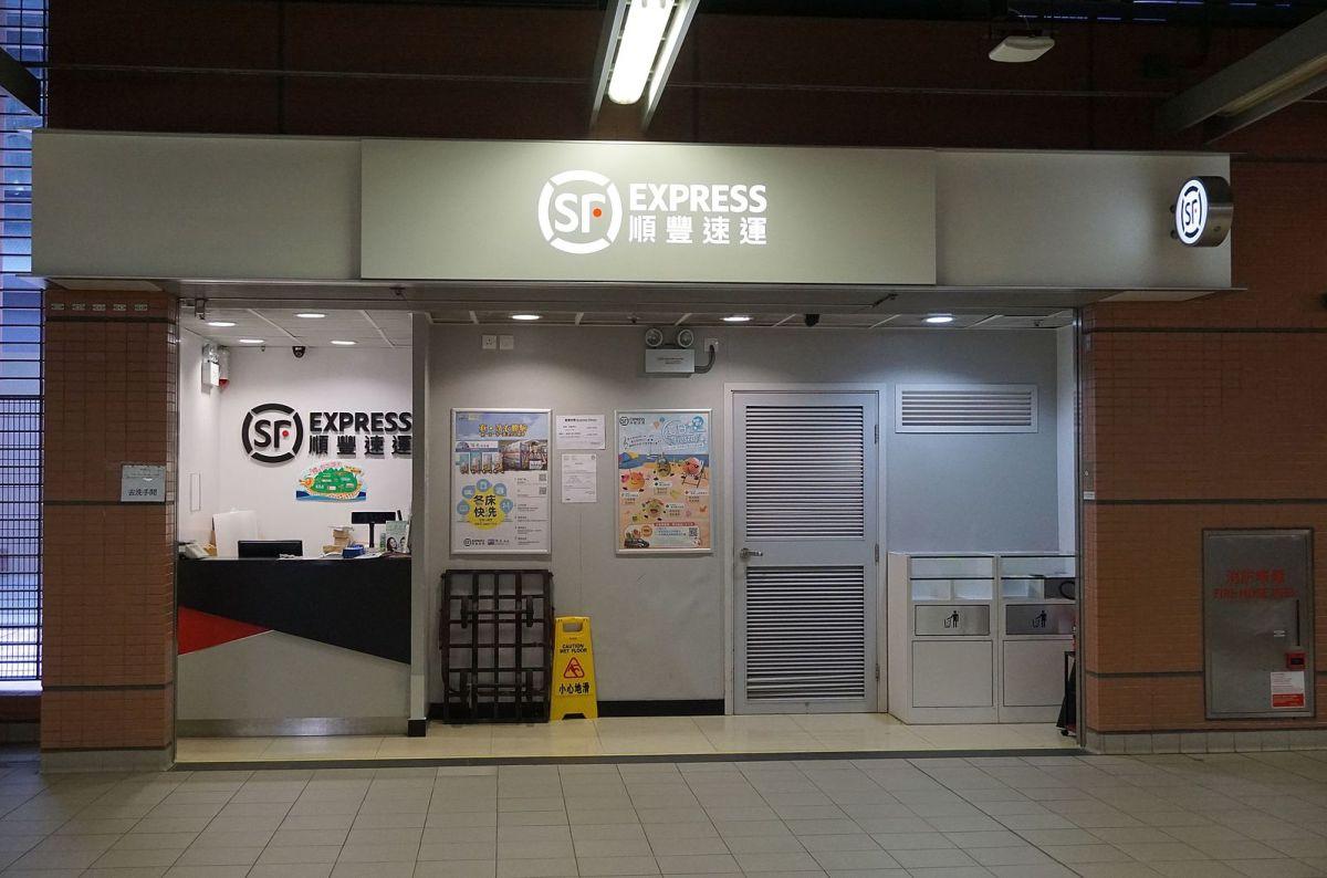 SF Express branch in Shek Mun, Hong Kong. Photo: Wikimedia Commons