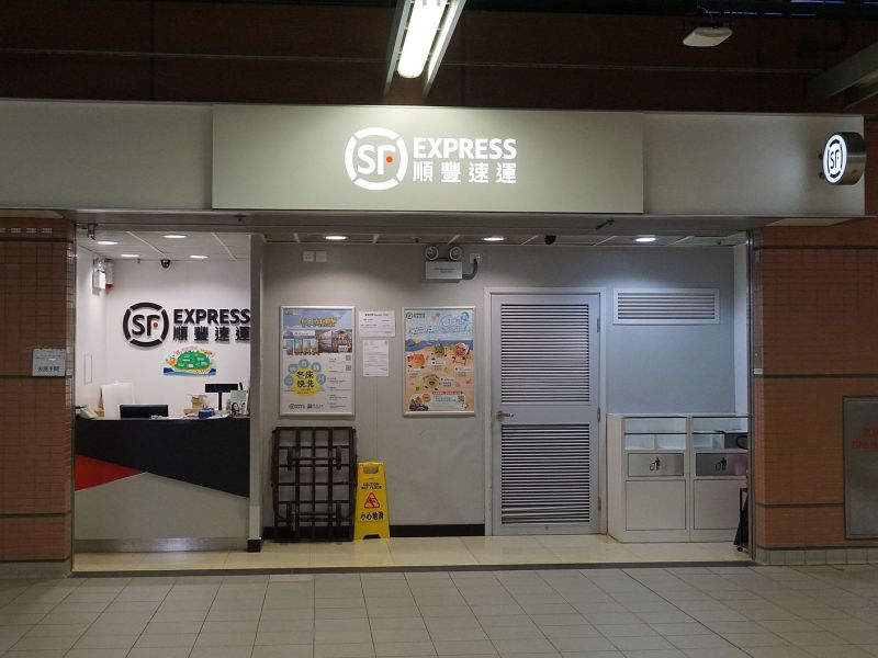 SF Express branch in Shek Mun, Hong Kong. Photo: Wikimedia Commons