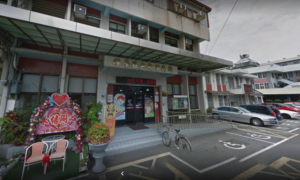 Tanzih District Household Registration Office in Taiching, Taiwan. Photo: Google Maps