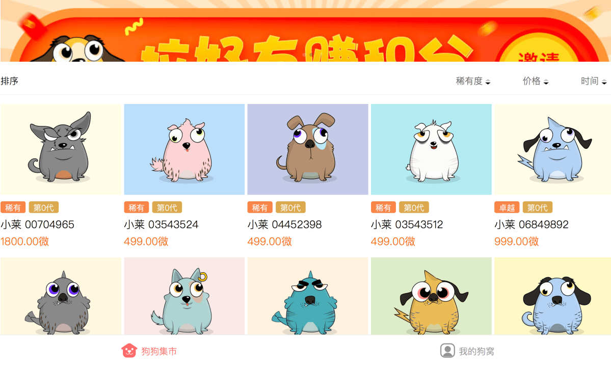 The Screenshot of the website of Baidu's blockchain game, Laici Dog, which allow players to trade crypto-doggies.