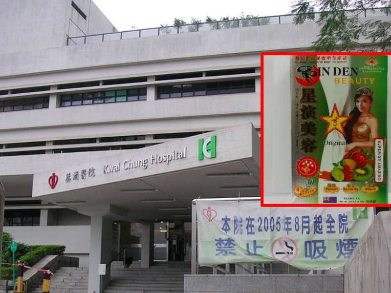 Kwai Chung Hospital (inset) the slimming product Photo: Google Maps, HK Government