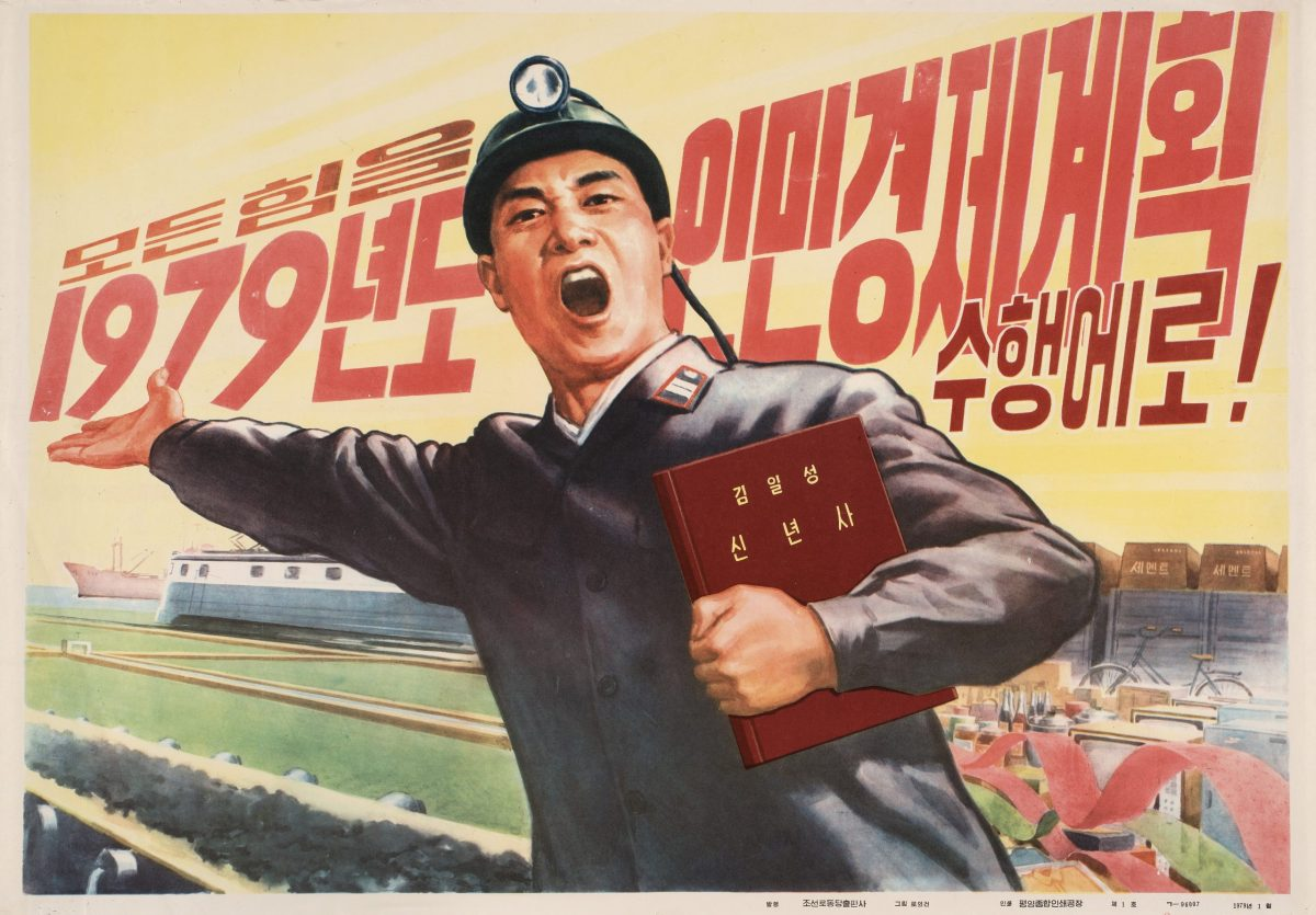 A hand-painted poster saying 'Everything for the Full Achievement of the 1979 People's Economic Plan' is part of Nicholas Bonner's collection. Photo: Justin-Piperger