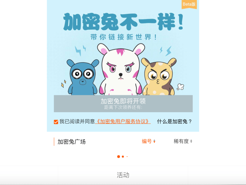 The homepage of Crypto Rabbits, a blockchain game developed by Xiaomi.