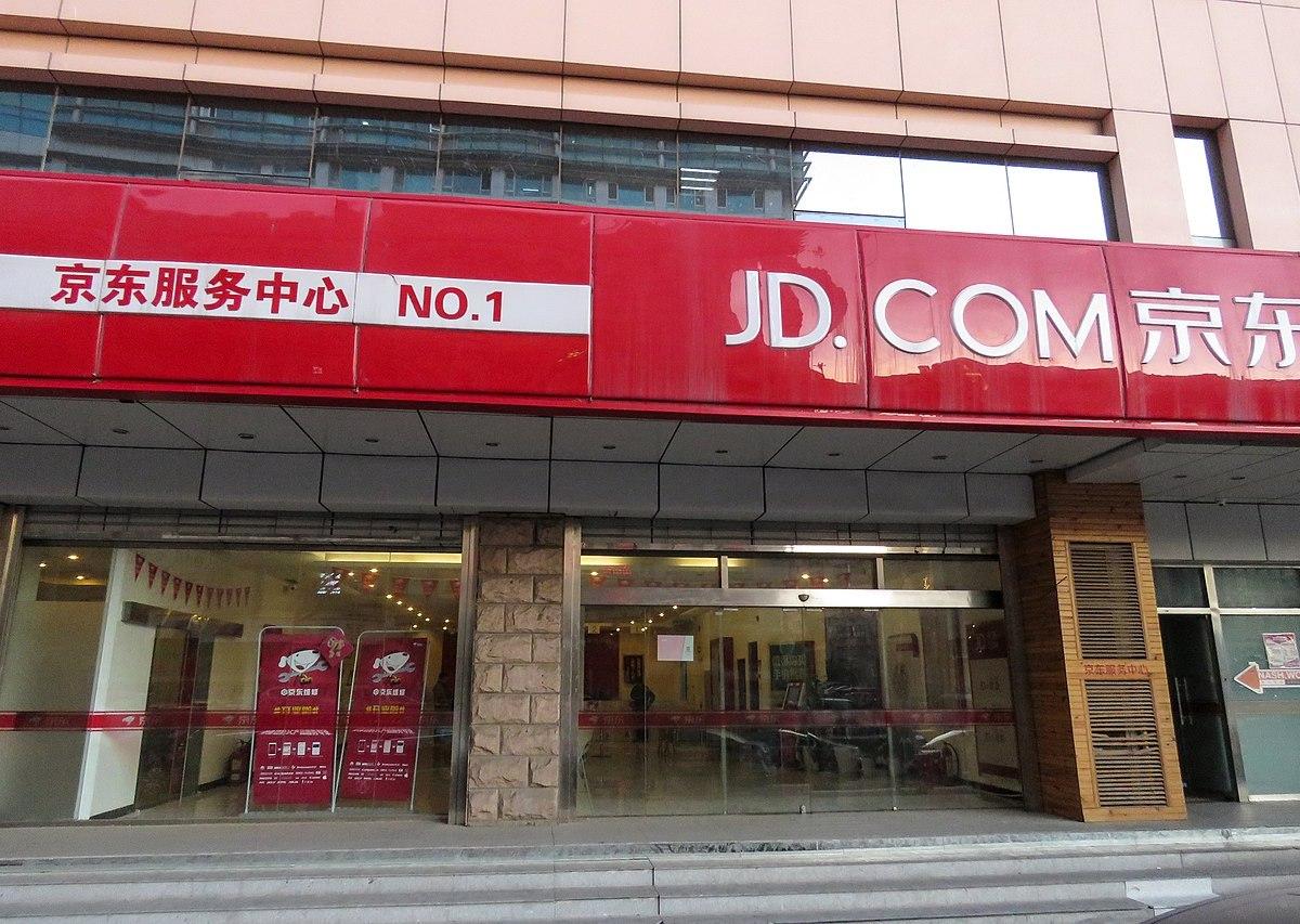 JD.com Service Center No.1. Photo: Wikimedia Commons