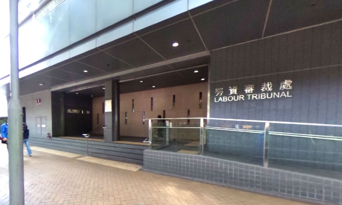 The Labour Tribunal in Hong Kong. Photo: Google Maps