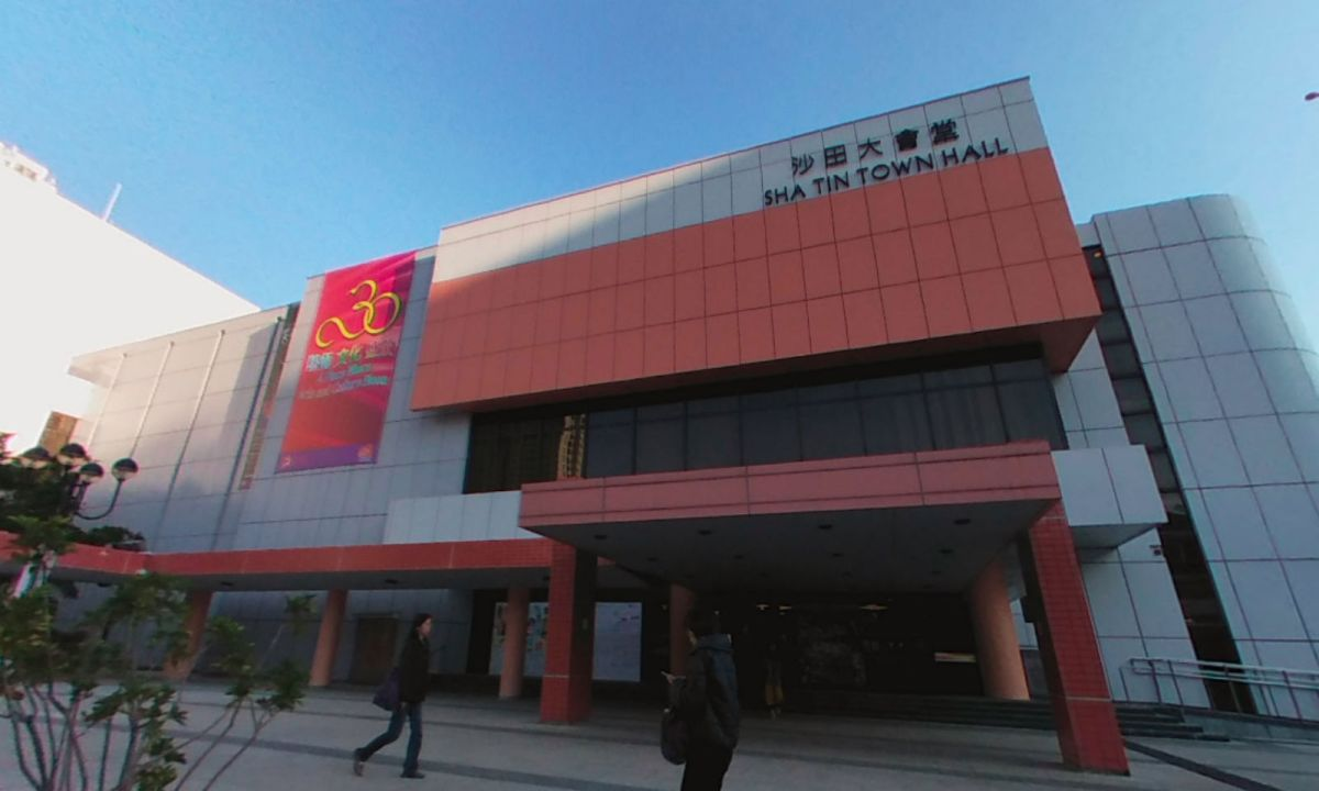 Sha Tin Town Hall in the New Territories where concert tickets are sold. Photo: Google Maps