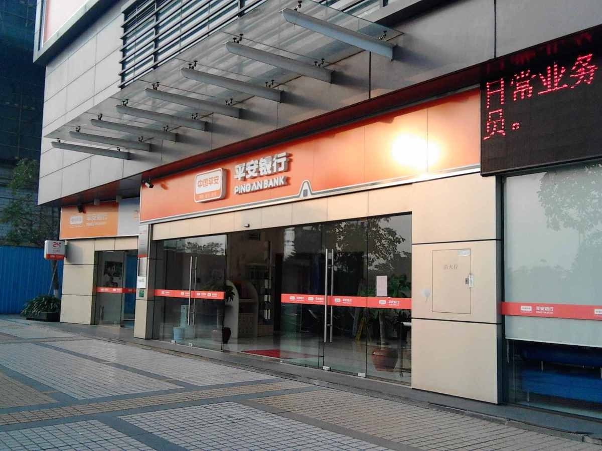 Ping An Insurance, known also as Ping An of China, is a Chinese holding conglomerate whose subsidiaries mainly deal with insurance, banking, and financial services. Photo: Wikimedia Commons