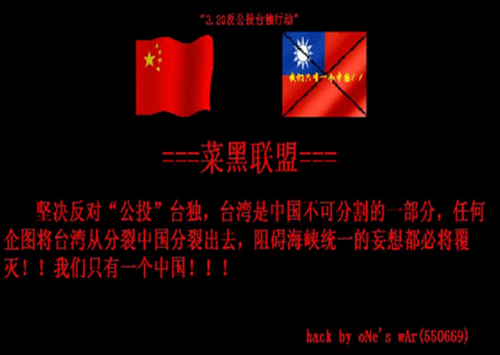 """A Chinese flag and a crossed Taiwan flag appear on the homepage of a hacked Taiwan government website, with lines reading """"Taiwan is inalienable from China"""". Photo: Handout"""