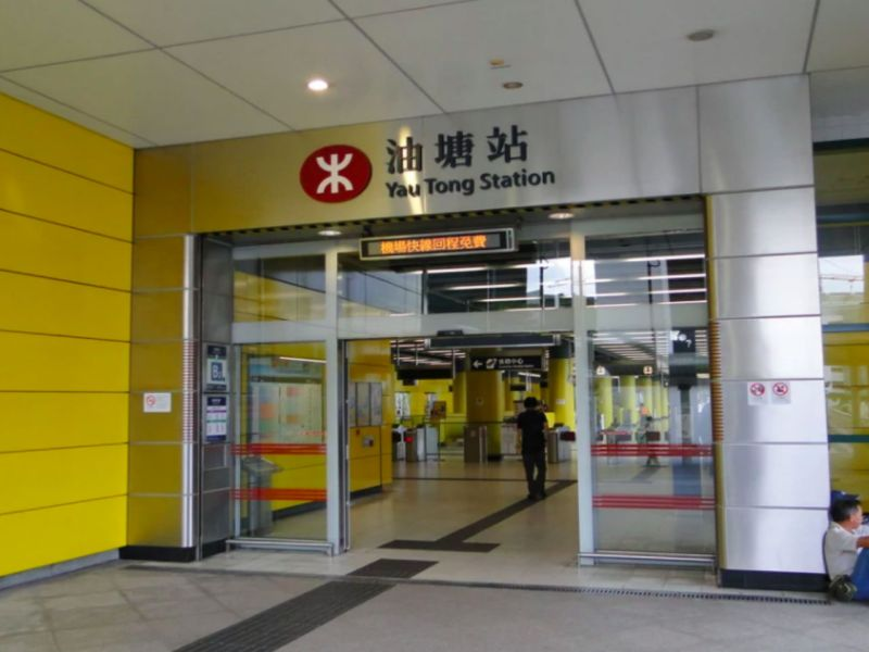 Yau Tong Station in Kowloon where the incident took place. Photo: Wikimedia Commons
