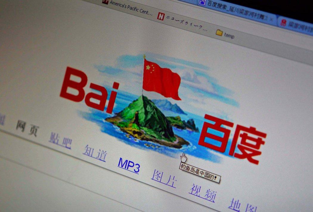 The Baidu logo. Photo: Internet