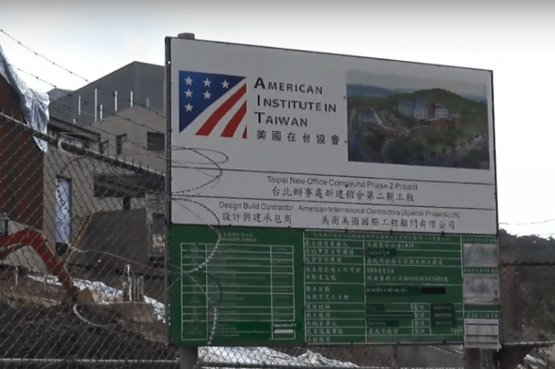 A board outside the construction site of the new venue of the American Institute in Taiwan in Taipei's Neihu district. Photo: AIT