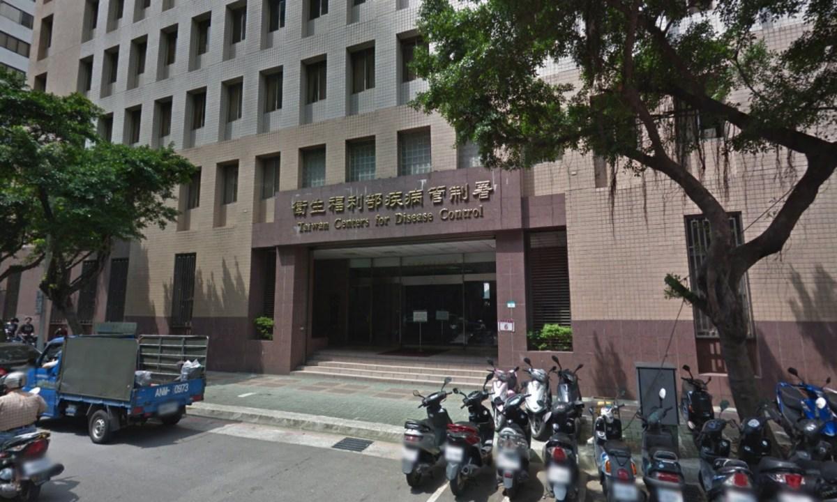 The Taiwan Center for Disease Control in Taipei City, Taiwan. Photo: Google Maps