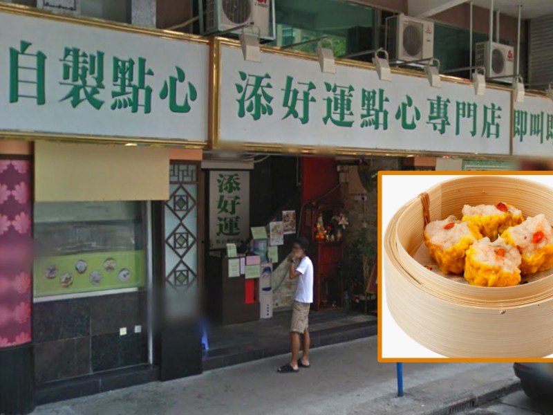 Tim Ho Wan dim sum restaurant was established in Hong Kong in 2009. Photo: Google Maps