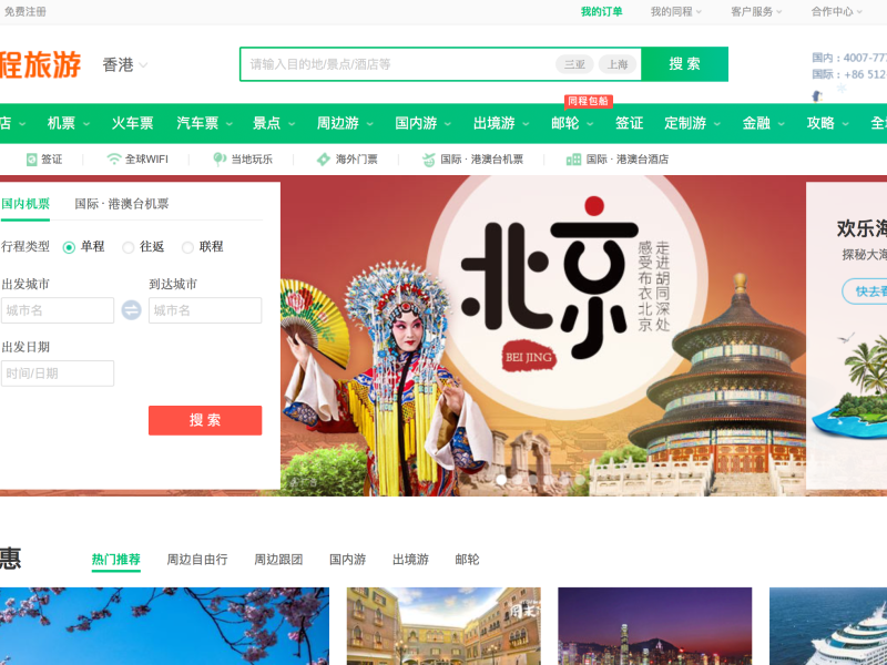 The homepage of Tongcheng Yilong, a Chinese online travel agency backed by Tencent and Ctrip.