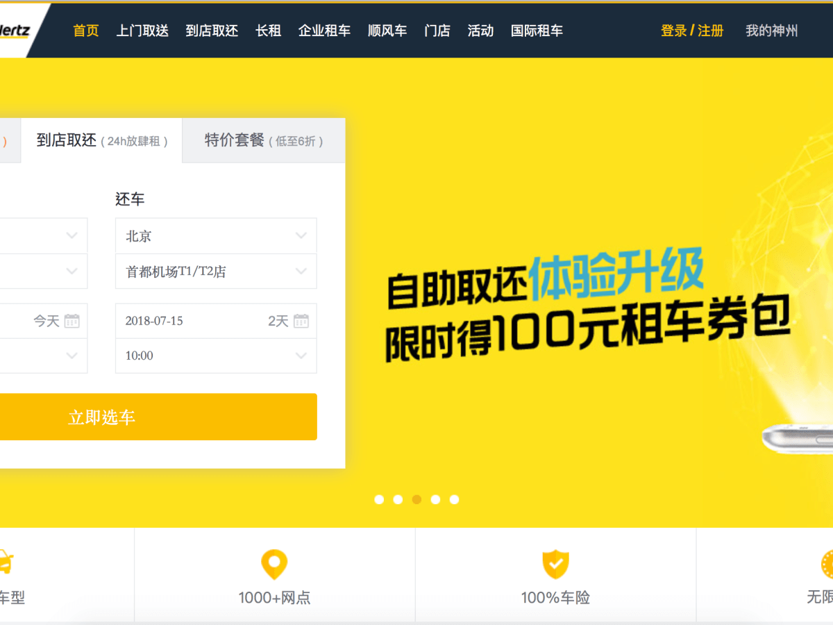 The homepage of CAR Inc., a car rental platform in China.