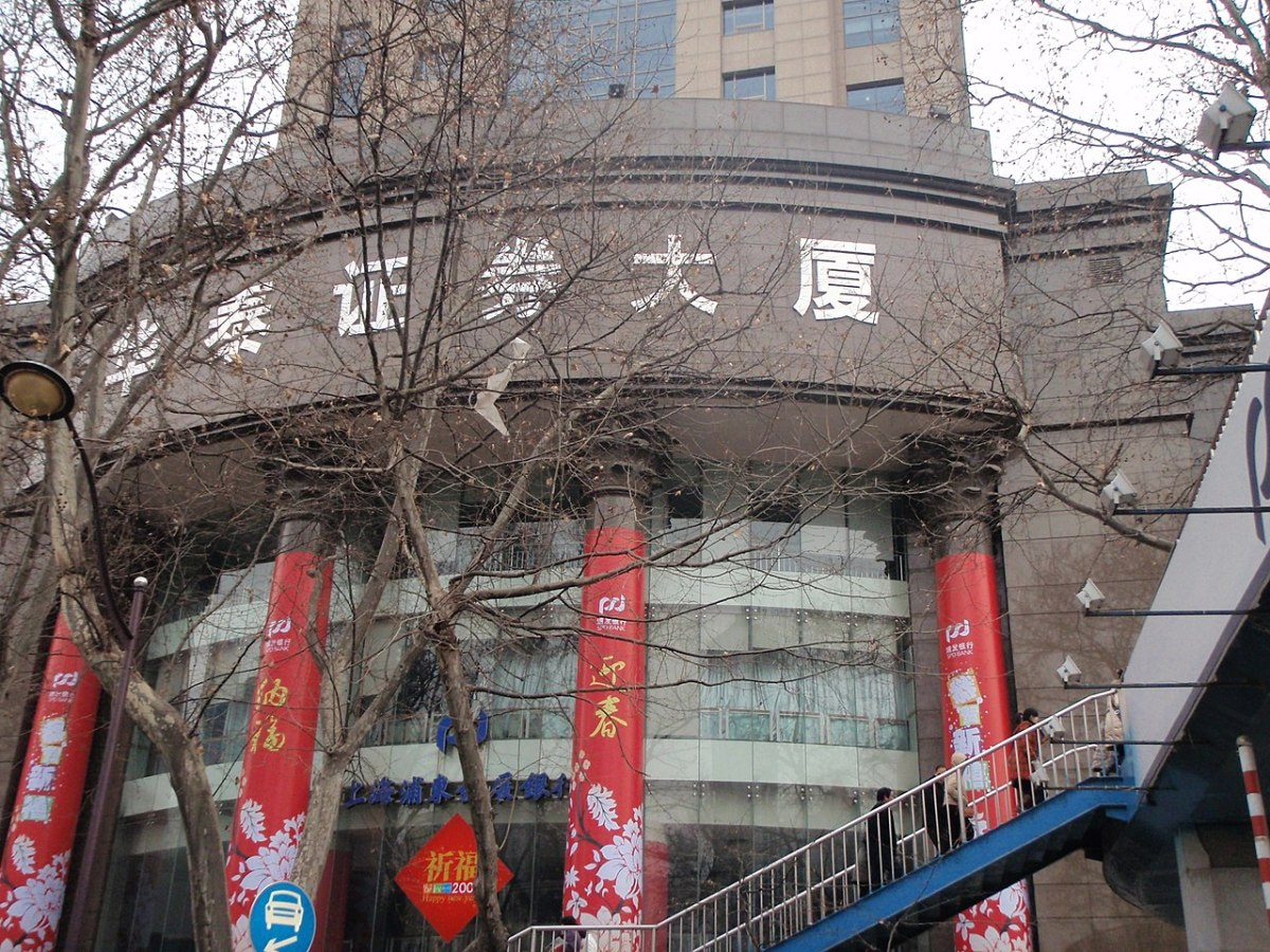 Huatai Securities in Nanjing city, Jiangsu province. Photo: Wikimedia Commons