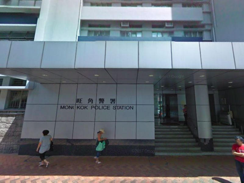 Mong Kok Police Station. Photo: Google Maps