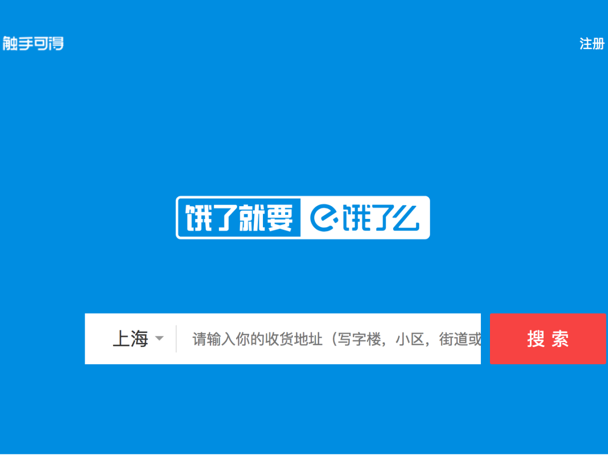 The front-page of Ele.me, one of China's largest online food-delivery provider backed by Alibaba.