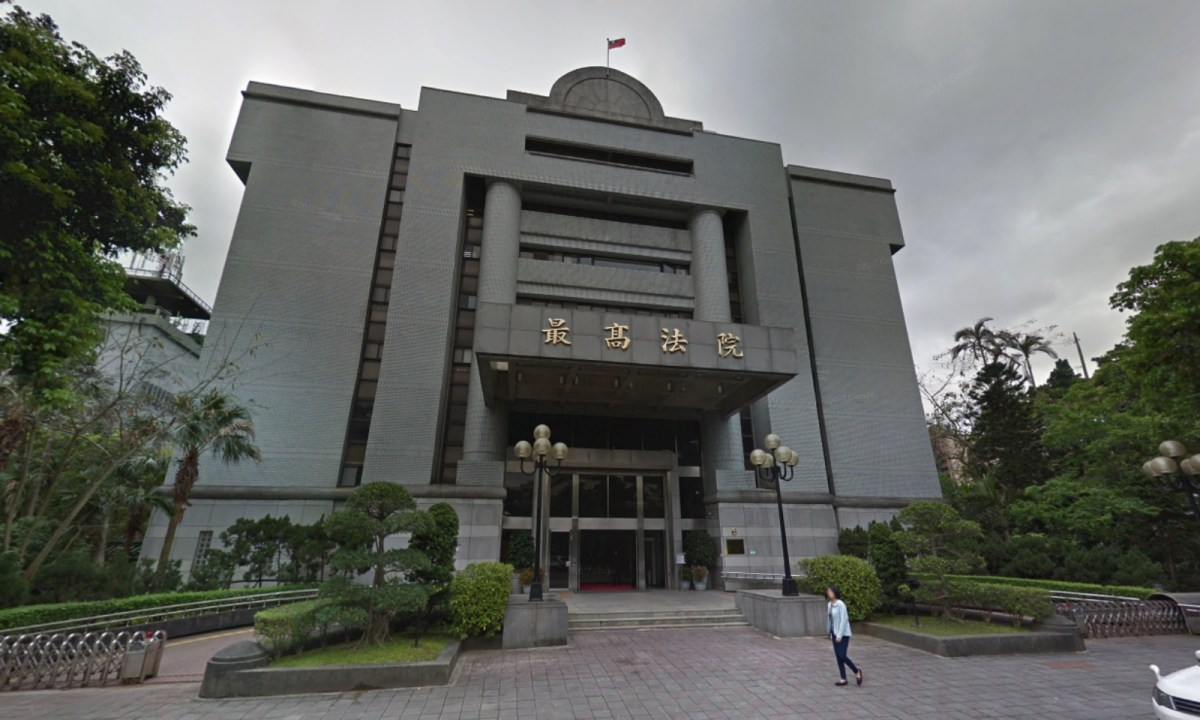 The Supreme Court, Taipei City, Taiwan. Photo: Google Maps