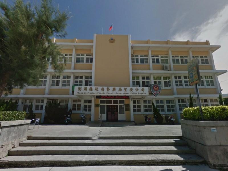 Wangan Precinct of Penghu County Police Bureau, Taiwan. Photo: Google Maps