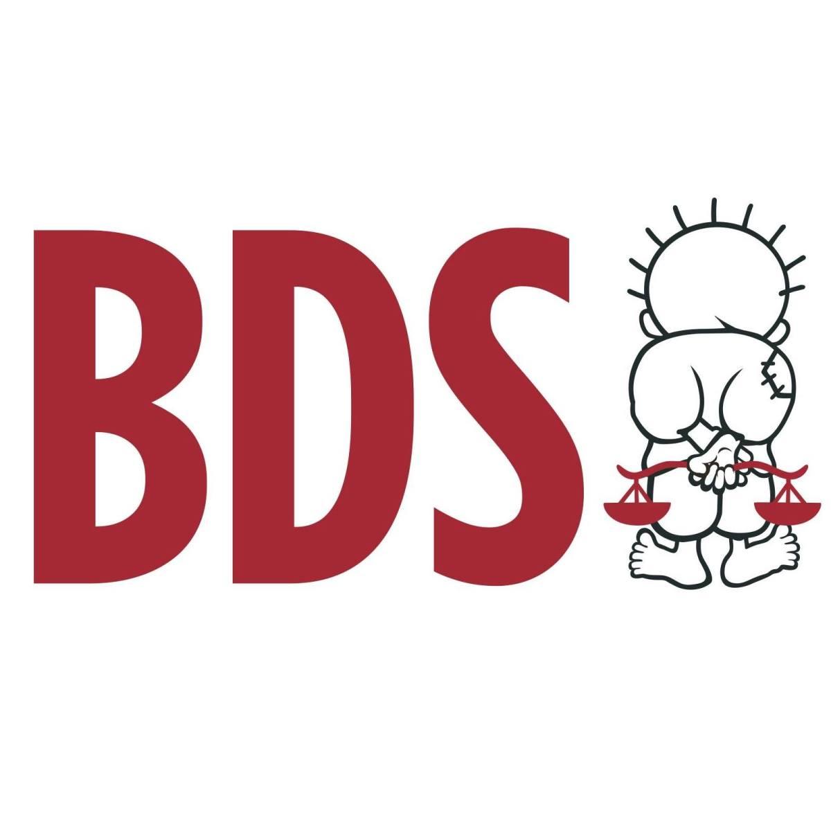 شعار حركة مقاطعة إسرائيل BDS صورة: صفحة BDS - فيسبوك