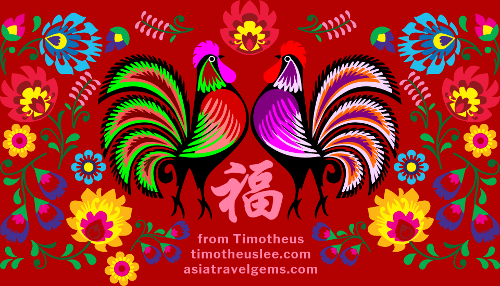 Asia Travel Gems wishes Everyone A Very Happy and Prosperous Chinese New Year of the Rooster!