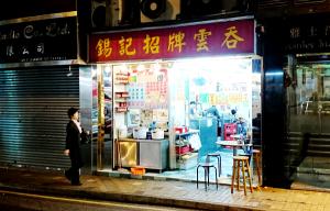 Best Wonton Noodles in Hong Kong - Shek Kee Wanton Noodles