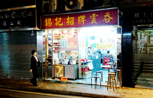 Good Food in Hong Kong - Best Wonton Noodles in Hong Kong - Shek Kee Wanton Noodles