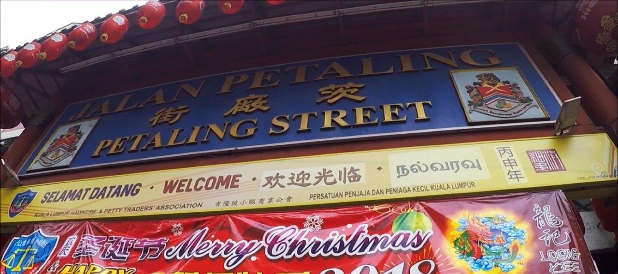 Things To Do In Kuala Lumpur - Petaling Street - Entrance