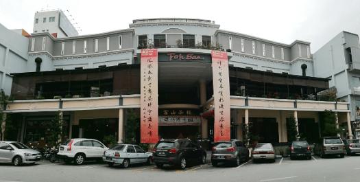 Entrance of Foh San Dim Sum Restaurant (富山茶楼)