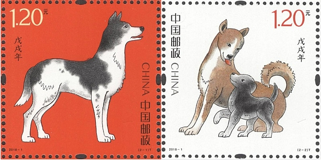Year of Dog stamps - China