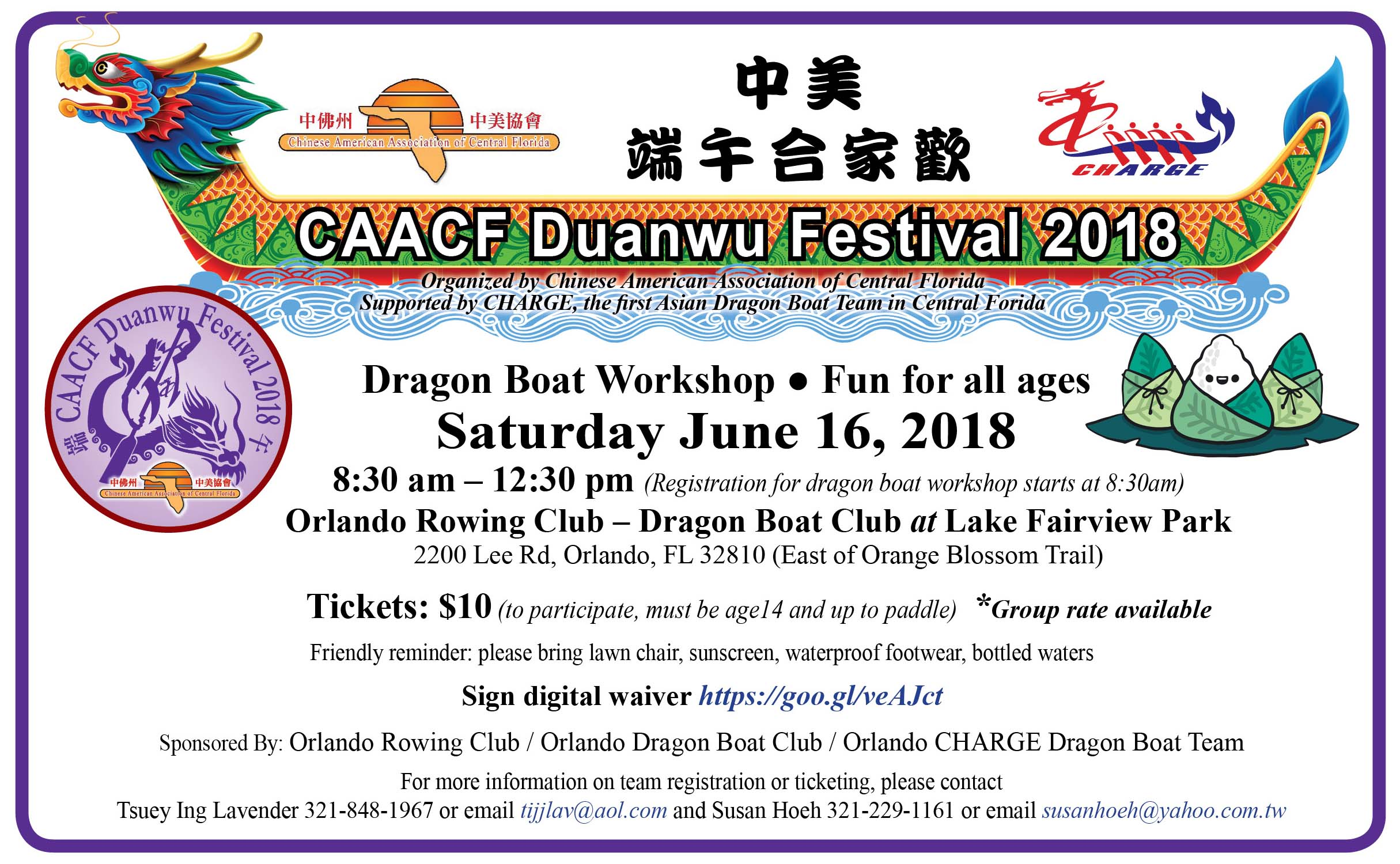 CAACF Duanwu Festival