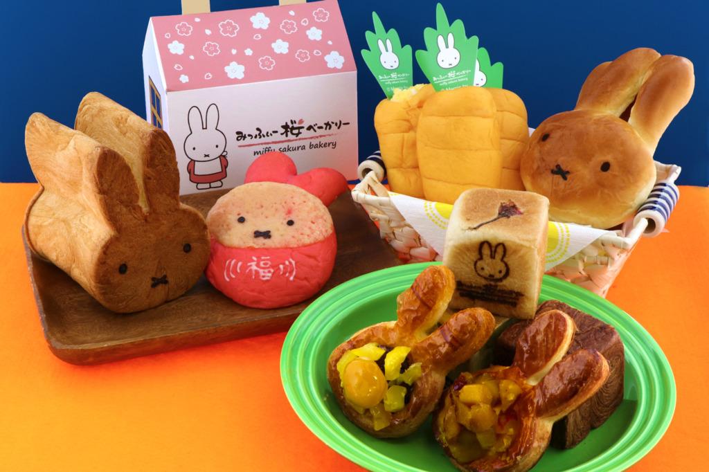 Miffy Bakery
