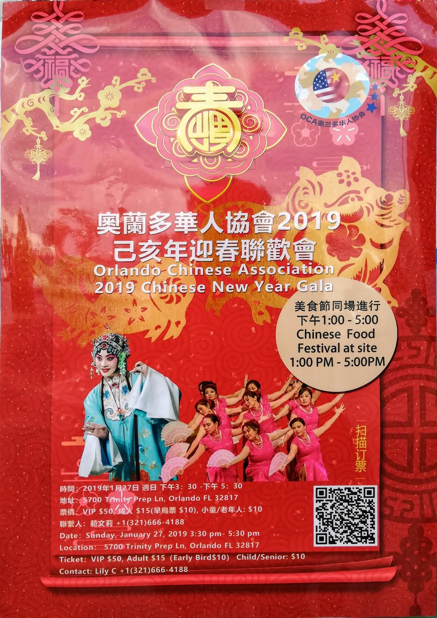 OCA Chinese New Year Gala