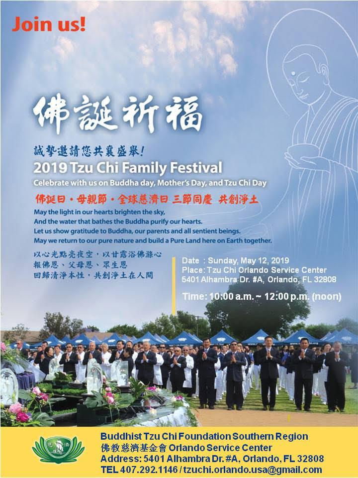 Tzu Chi Family Festival