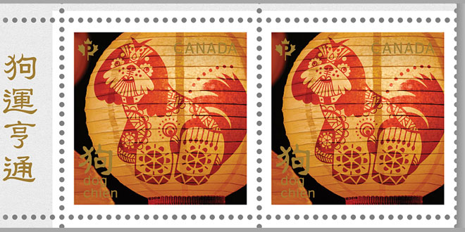 Year of Dog stamps - Canada