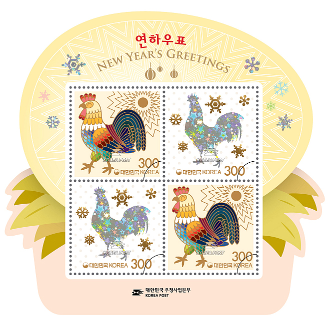 Year of the Rooster Stamps – Korea