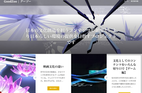 『Goodzoo.jp』webサイトデザイン/構築