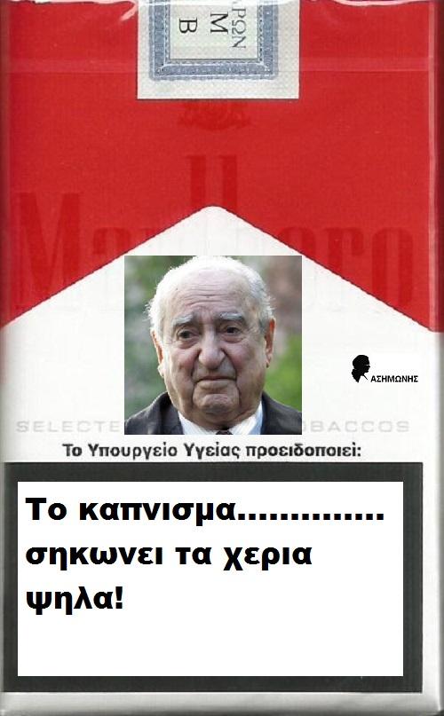 marlboromalako μητσοτακης