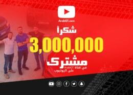 مبروك ثلاث مليون مشترك   Congratulations 3M subscriber 🎊💪🏼🤍