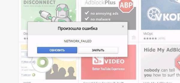 Не могу установить Adblock на Хром - Форум программы ...