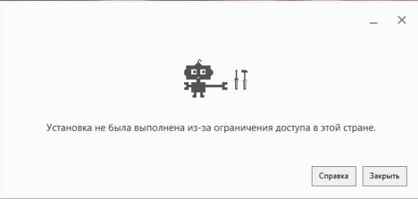 Не могу установить Google Chrome в Крыму - Форум программы ...