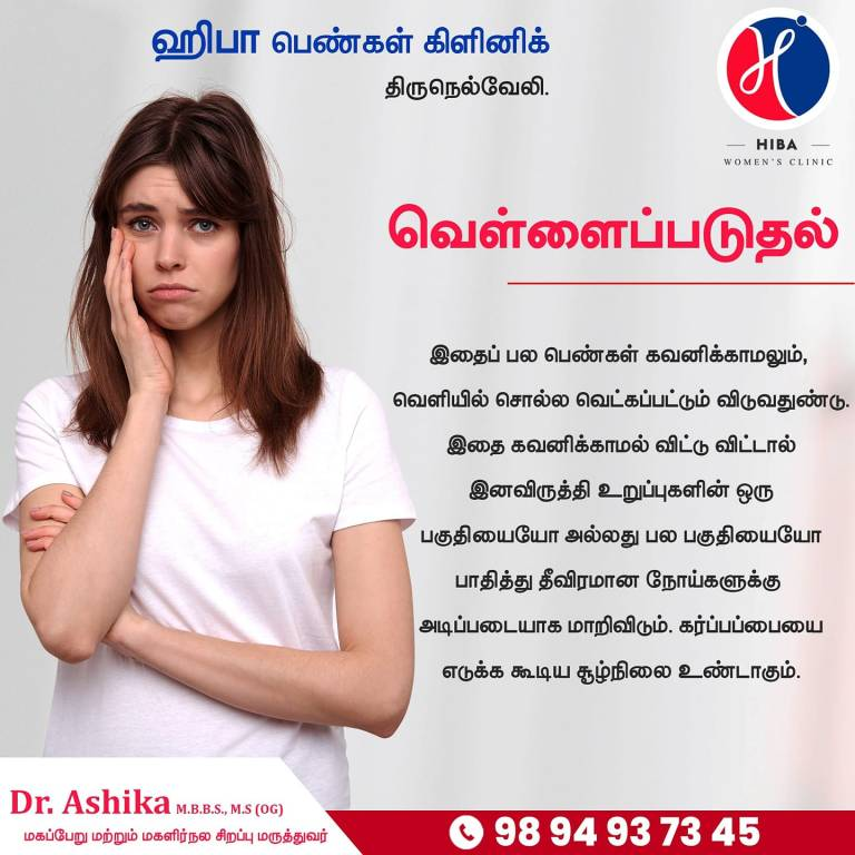 Read more about the article White Discharge / வெள்ளைப்படுதல்