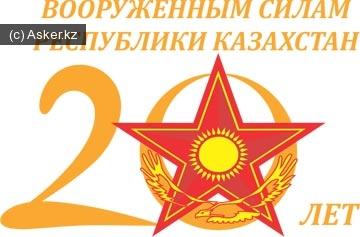 20 лет  ВС РК