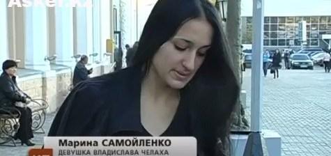 Марина Самойленко девушка Влада Челаха