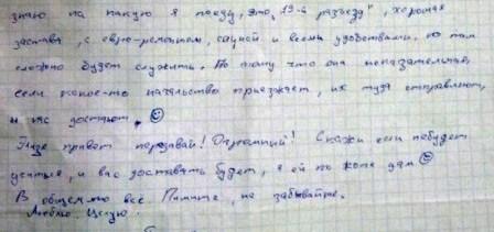 письмо Челаха