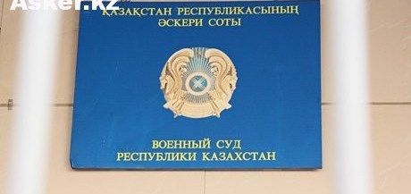 Военный суд РК