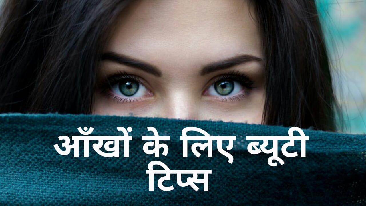 आँखों की सुंदरता के लिए टिप्स