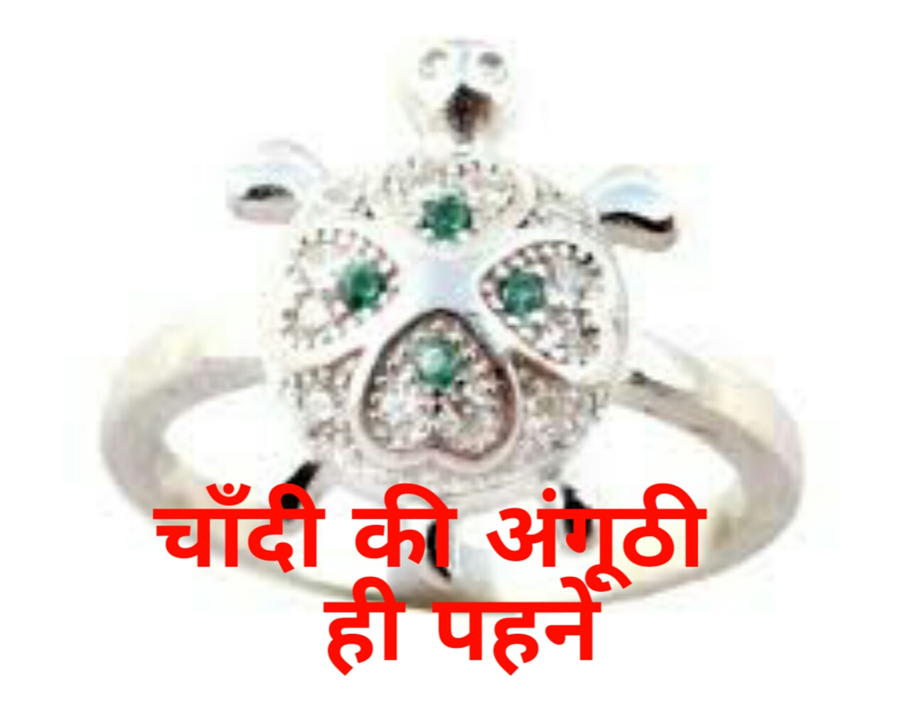 कछुआ की अंगूठी पहनें