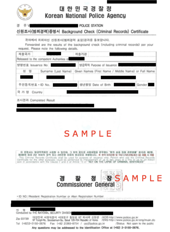 Background Check (Criminal Records) Certificate South Korea